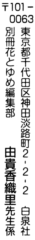 Son adresse chez Hakusensha